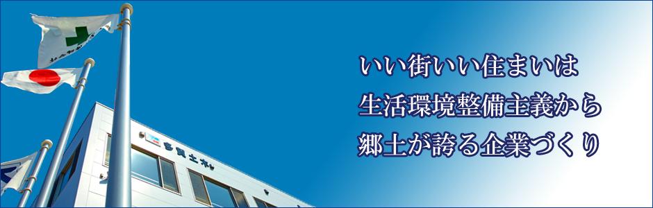 茨城県日立市の土木・建築・舗装工事のことならお任せください