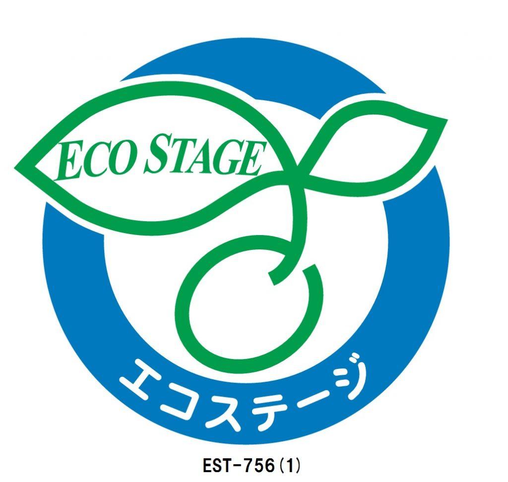 エコステージ取得